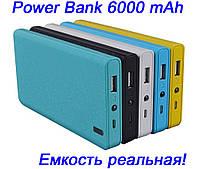 Power Bank  6000mAh Портативное зарядное устройство с индикатором заряда (реальная емкость)