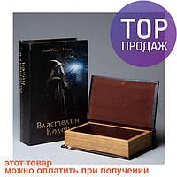 Книга шкатулка Властелин колец 27 см / оригинальный подарок