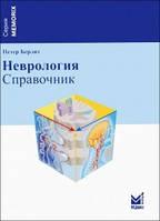Берлит П. Неврология. Справочник