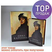 Книга шкатулка Анна Каренина 2 шт / оригинальный подарок