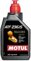 Масло для АКПП (1л.) MOTUL ATF 236.15