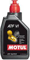 Масло для АКПП (1л.) MOTUL ATF VI
