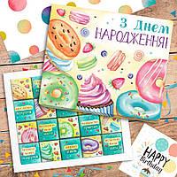 """Шоколадный набор """"З Днем народження"""""""
