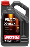 Масло моторное Motul 8100 X-MAX SAE 0W40 / 5 литров, (348206 / 104533), original