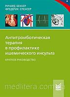 Беккер А. Антитромботическая терапия в профилактике ишемического инсульта