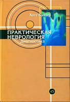 Биллер Х. Практическая неврология