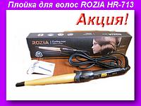 Плойка для волос ROZIA HR-713,Плойка для волос ROZIA!Акция