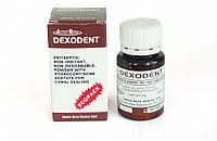 Дексодент (Dexodent) 20г