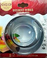 """Форма для десертов,пирожных,теста """"Круг"""" из 3 шт."""