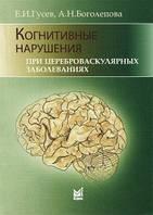 Гусев Е. И., Боголепова А. Н. Когнитивные нарушения при цереброваскулярных заболеваниях. 3-е издание