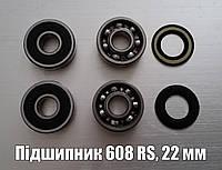 Підшипник сталевий 608 RS, 22 мм, подшипник стальной
