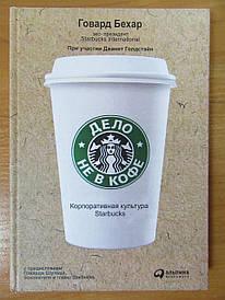 Говард Бехар. Справа не в каві. Корпоративна культура Starbucks