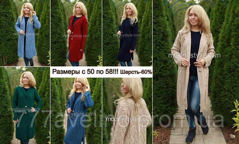 Кардиган женский стильный шерстяной размеры с 50 по 58, фото 8