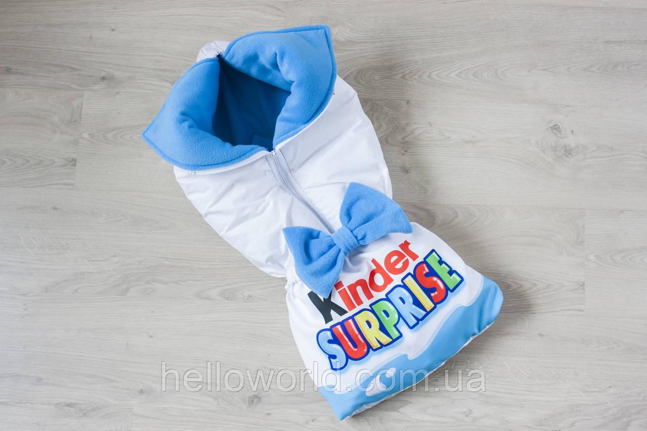 """Конверт-одеяло на выписку  """"Киндер Сюрприз"""""""