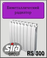 Радиатор биметаллический Sira RS 300х95 Италия