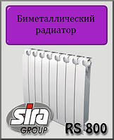Радиатор биметаллический Sira RS 800х95 Италия