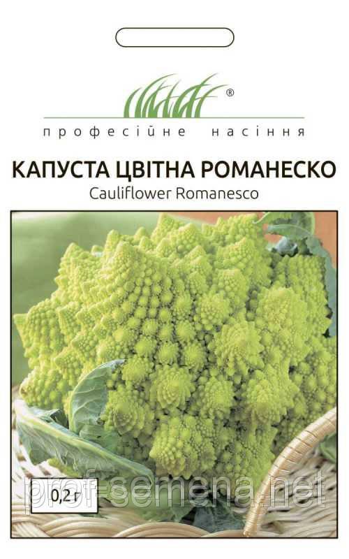 Капуста цвітна Романеско 0,2 г.