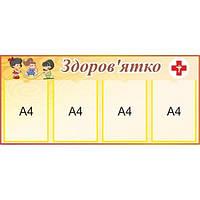 """Медицинский стенд """"Здоровячок"""""""