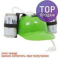 Шлем для пива Салатовый / оригинальный подарок
