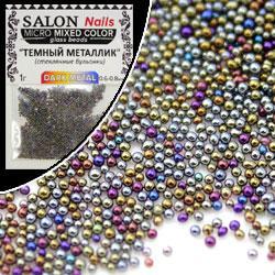 "Salon Nails Бульонки пакет стекло Micro Mixed Color Beads ""Dark Metal"" 0,6-0,8мм 1г"