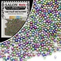 "Salon Nails Бульонки пакет стекло Micro Mixed Color Beads ""Light Metal"" 0,6-0,8мм 1г"