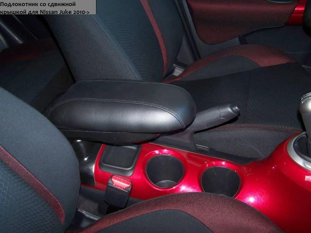 ARS1NICIK00801 Armcik S1 armrest Nissan Juke 2010>