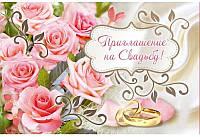 Свадебное приглашение (С-Пр-Св-02)