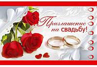 Свадебное приглашение (С-Пр-Св-03)