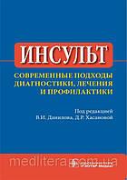 Под ред. В. И. Данилова, Д. Р. Хасановой Инсульт. Современные подходы диагностики, лечения и профилактики