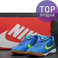 Мужские кроссовки Nike Tiempo, голубого цвета / футзалки мужские Найк, прес кожа, удобные, стильные