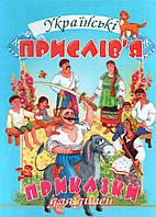 Українські прислів'я, приказки для дітей