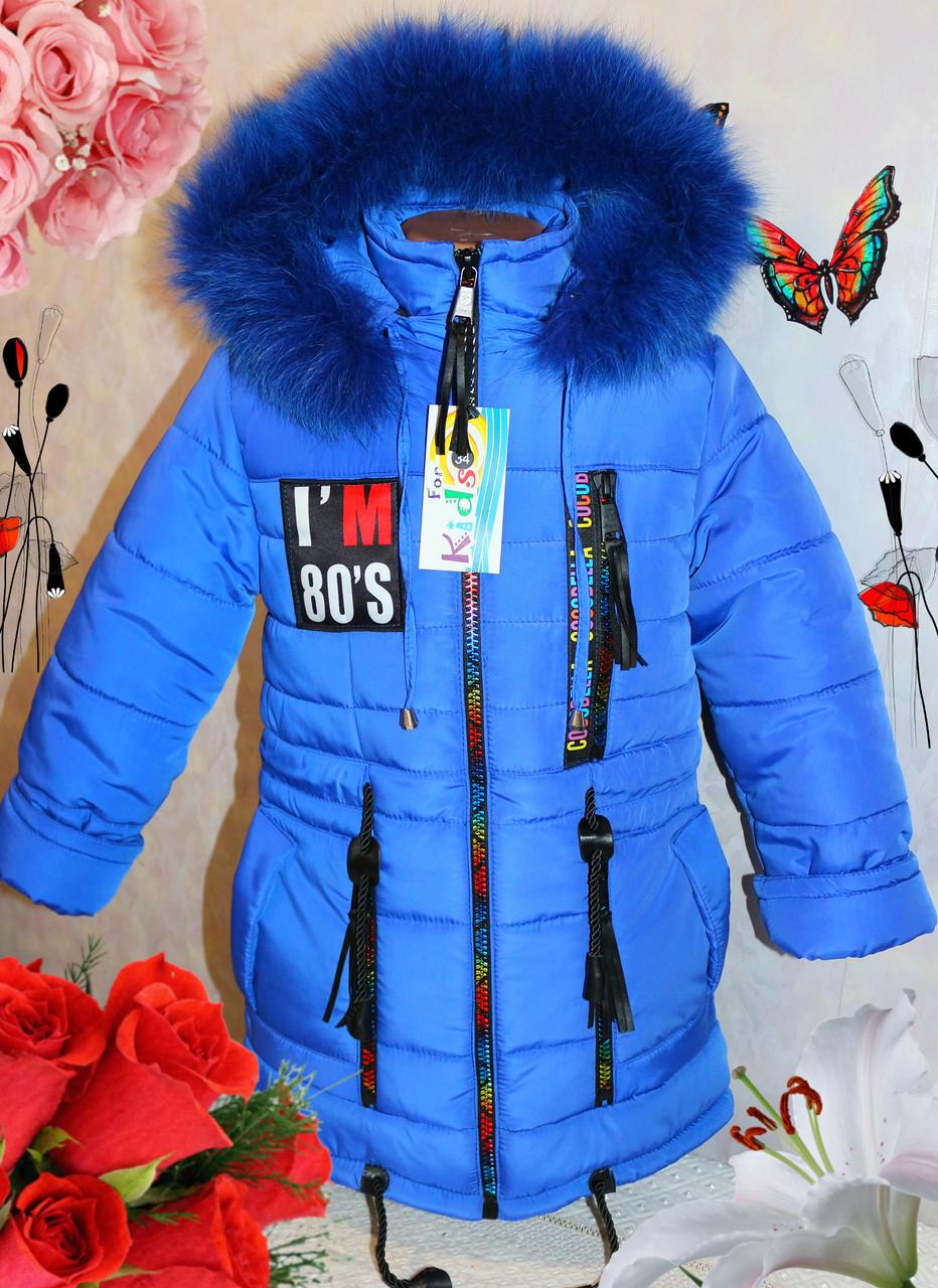 Теплая,стильная куртка на девочку 38 размер натуральная опушка