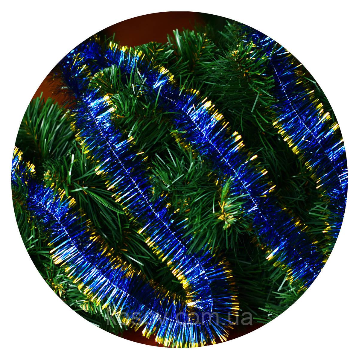 Дождик (мишура) 5 см (3м) (синий / золотые концы)