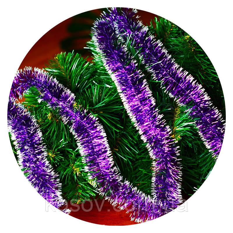 Дождик (мишура) 5 см (3м) (фиолетовый / молочные  концы)