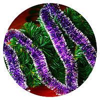Дождик (мишура) 5 см (3м) (фиолетовый / молочные  концы), фото 1
