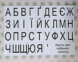 Карточки картонные для наборного полотна. Алфавит украинский