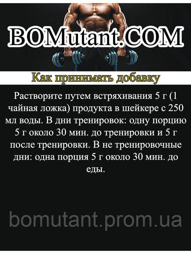 BCAA 4:1:1 500 гр lemon Activlab Способ применения