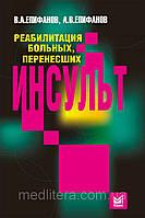 Епифанов В.А. Реабилитация больных, перенесших инсульт