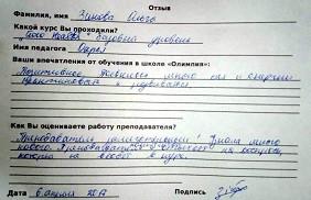 Выпускница Зинова Ольга курса инструкторов йоги написала отзыв о работе преподавателя