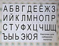 Карточки картонные для наборного полотна. Алфавит русский
