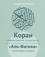 Коран. Перевод смыслов: Э.Р. Кулиев Подарочное издание