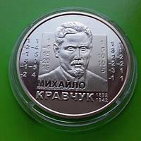 2 гривни 2013 Украина — Михайло Кравчук
