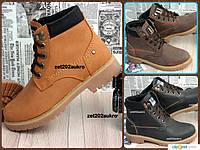 Кожаные, добротные, теплые ботинки в стиле Timberland! Мегакачество 33-39 размер, 3 цвета