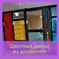 Цветные двери из алюминиевого профиля