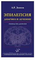 Зенков Л.Р. Эпилепсия диагноз и лечение. Руководство для врачей