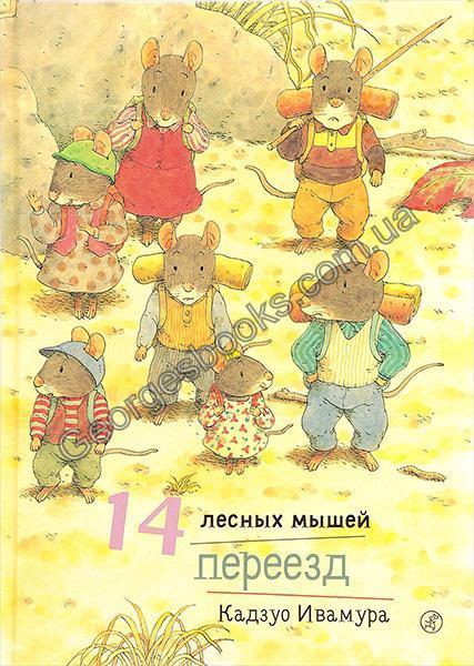 14 лесных мышей. Переезд - Georgesbooks в Киеве