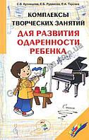 Книга Комплексы творческих заданий для развития одаренности ребенка