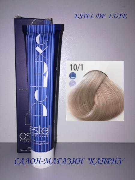 Краска для волос ESTEL DE LUXE 10/1