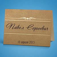Расссадочные карточки в золотых тонах с тиснением, банкетные карточки, именные карточки