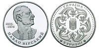 2 ГРИВНЫ 2005 УКРАИНА — ПАВЕЛ ВИРСКИЙ